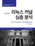 리눅스 커널 심층분석(개정판 3판)(에이콘 임베디드 시스템프로그래밍 시리즈 33)