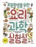 요리 과학실험실(초등학생을 위한)(교과서 잡는 바이킹 시리즈)