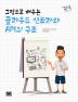 클라우드 인프라와 API의 구조(그림으로 배우는)