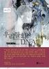 우리들의 DNA(반올림 44)