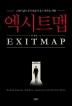 엑시트맵(스타트업의 중국진출과 출구전략을 위한)