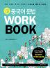 중국어 문법 WorkBook(시원스쿨)