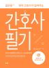 간호사 필기(2018)(현직 간호사가 알려주는)(개정판)