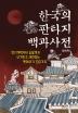 한국의 판타지 백과사전(완전판)