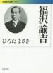 [해외]福澤諭吉