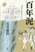 [보유]百年泥 (158회 아쿠타가와상 수상작)
