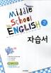 중학교 영어 2 자습서(이병민)(2014)(CD1장포함)
