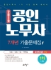 공인노무사 1차 시험 7개년 기출문제집(2019)
