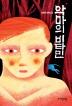 악마의 비타민(자음과모음 청소년문학 18)