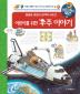 어린이를 위한 우주 이야기(개정판)(왜왜왜 어린이 과학책 시리즈 13)