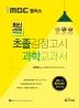 초졸 검정고시 과학 교과서(iMBC 캠퍼스)