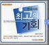 한국사회 최고의 기회(CD)(오디오북)