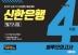 신한은행 필기시험 봉투모의고사(4회분)(2019 상반기)