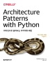 파이썬으로 살펴보는 아키텍처 패턴: TDD, DDD, EDM 적용하기