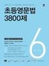 초등영문법 3800제. 6