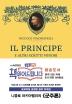 군주론(Il Principe)(초판본)(양장본 HardCover)