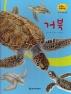 물에 사는 동물. 31: 거북(세밀화 자연관찰)