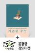 <자존감 수업> + 365 인생학교 인문학 바캉스 윤홍균 저자 강연 티켓