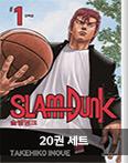 슬램덩크 신장판 완결 세트 (전 20권)