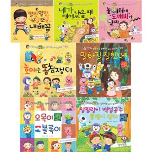 구성애와 뽀로로가 함께하는 성교육 그림책 전7권 세트(색칠북 증정)
