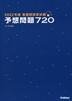 [해외]看護師國家試驗豫想問題720 2022年版