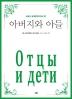 아버지와 아들(큰글자책)(큰글자 세계문학컬렉션 31)