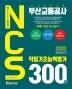 부산교통공사 직업기초능력평가 300제(2020)(NCS)