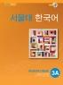 서울대 한국어 3A Student's Book(CD1장포함)