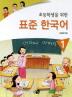 표준 한국어. 1(초등학생을 위한)(CD1장포함)