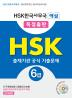 HSK 6급 출제기관 공식 기출문제(CD1장포함)