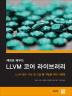 LLVM 코어 라이브러리(제대로 배우는)