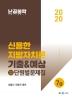 신용한 지방자치론 기출&예상 최근 10년 단원별문제집(2020)(난공불락)