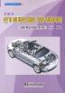 자동차 전기 및 배선계통 고장 정비사례(자동차 고장 정비사례 시리즈 3)