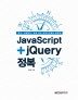 JavaScript+jQuery 정복