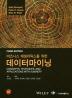 데이터마이닝(비즈니스 애널리틱스를 위한)(3판)