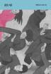 춤추는 사신(테이크아웃(Take Out) 2)