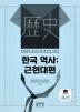 한국 역사: 근현대편(유학생이 알아야 할 한국학 시리즈 2)