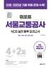서울교통공사 NCS 실전 봉투 모의고사(2021 하반기)(위포트)