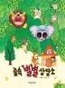 숲속 별별 상담소(세바퀴 저학년 책읽기 21)
