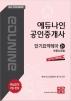 부동산공법 단기요약테마(공인중개사 2차)(2020)(에듀나인)
