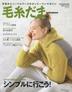 [해외]毛絲だま VOL.191(2021秋號)