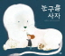 눈구름 사자(웅진 세계 그림책 181)(양장본 HardCover)