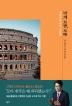 나의 로망, 로마