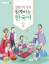 결혼이민자와 함께하는 한국어. 2(CD1장포함)(Paperback)