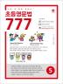 초등영문법 777. 5