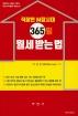 직장인 M잡시대 365일 월세 받는 법(대한민국 재테크1번지 직장 부자들의 비밀노트)