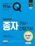 종자기사 산업기사 단기완성(2017)(Win-Q(윙크))(개정판 5판)