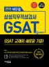 GSAT 삼성직무적성검사 기출마스터(2018 하반기 대비)(에듀윌)