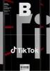 매거진 B(Magazine B) No.87: TikTok(국문판)