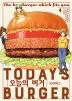 오늘의 버거. 4(S코믹스)